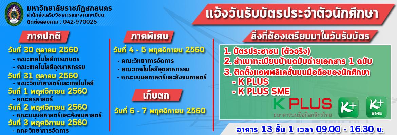 แจ้งวันรับบัตรประจำตัวนักศึกษา นักศึกษาที่เข้าปีการศึกษา 2560