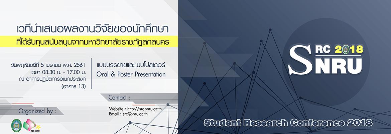 การนำเสนอผลงานวิจัยนักศึกษามหาวิทยาลัยราชภัฏสกลนคร ,5 เมษายน 2561 , มหาวิทยาลัยราชภัฏสกลนคร