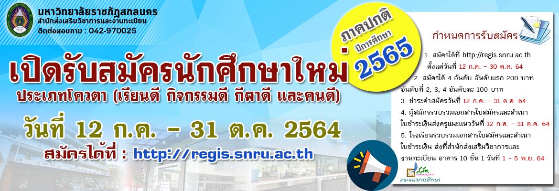 การรับนักศึกษาใหม่ภาคปกติ รอบที่ 1 การรับแบบโควตา 2565