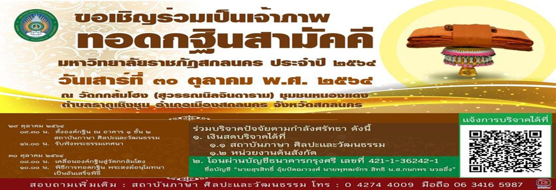 มหาวิทยาลัยราชภัฏสกลนคร ขอเชิญร่วมเป็นเจ้าภาพกฐินสามัคคี เพื่อสมทบทุนชำระค่าก่อสร้างเตาเผาศพปลอดมลพิษ  ณ วัดกกส้มโฮง (สุวรรณนิลจินดาราม) ชุมชนหนองแดง ตำบลธาตุเชิงชุม อำเภอเมือง จังหวัดสกลนคร วันที่ 30 ตุลาคม 2564